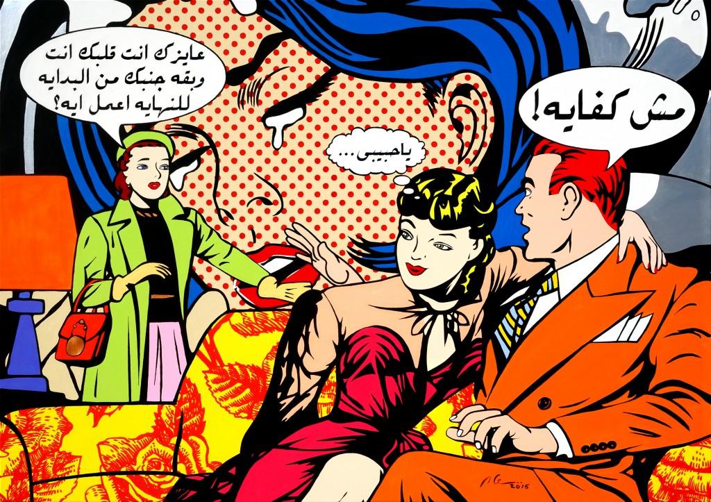 Not Enough مش كفايه!