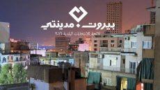 Beirut-Madinati-1
